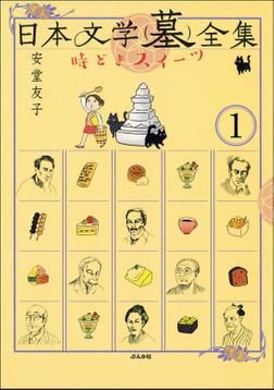 日本文学(墓)全集 時どきスイーツ(分冊版) 【第1話】-電子書籍
