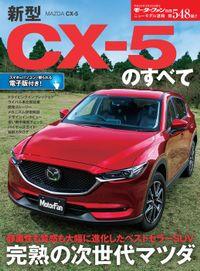 ニューモデル速報 第548弾 新型CX-5のすへ?て