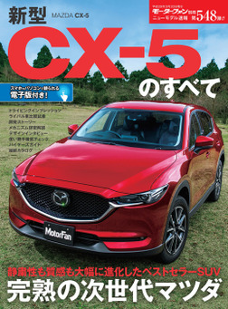 ニューモデル速報 第548弾 新型CX-5のすへ?て-電子書籍