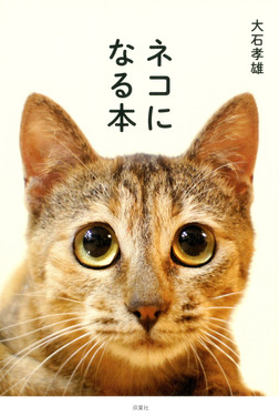 ネコになる本-電子書籍