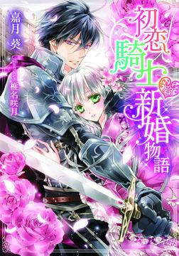 初恋騎士・新婚物語-電子書籍