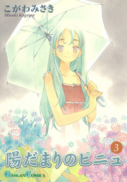 陽だまりのピニュ 3巻-電子書籍