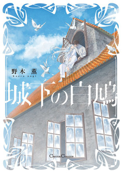 城下の白鳩-電子書籍