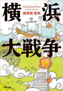 横浜大戦争-電子書籍