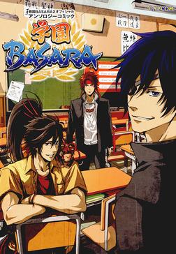 戦国BASARA2 オフィシャルアンソロジーコミック 学園BASARA-電子書籍