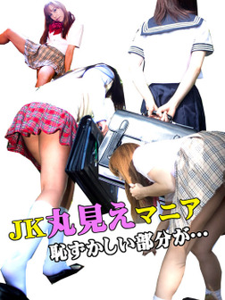 JK丸見えマニア「恥ずかしい部分が…」-電子書籍
