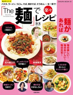「The 麺」で楽々レシピ-電子書籍