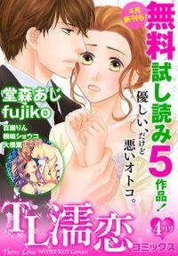 TL濡恋コミックス 無料試し読みパック 2014年4月号(Vol.4)