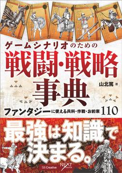 ゲームシナリオのための戦闘・戦略事典 ファンタジーに使える兵科・作戦・お約束110-電子書籍