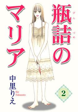 瓶詰めのマリア2-電子書籍