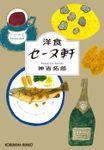 洋食セーヌ軒