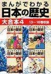 まんがでわかる日本の歴史 大合本