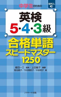 中学生のための英検(R)5・4・3級/合格単語スピードマスター-電子書籍