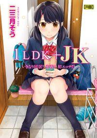 1LDK+JK いきなり同居?密着!?初エッチ!!?第1集【合本・R版】
