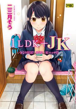 1LDK+JK いきなり同居?密着!?初エッチ!!?第1集【合本・R版】-電子書籍