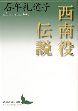 西南役伝説-電子書籍