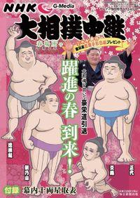 サンデー毎日増刊 (サンデーマイニチゾウカン) NHK G-media 大相撲中継 春場所号