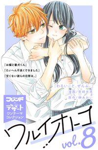 ワルイオトコ 別フレ×デザートワンテーマコレクション vol.8