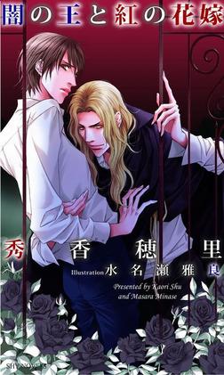 闇の王と紅の花嫁-電子書籍
