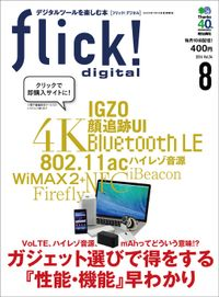 flick! digital 2014年8月号 vol.34
