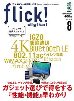 flick! digital 2014年8月号 vol.34-電子書籍