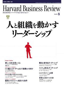 DIAMONDハーバード・ビジネス・レビュー 10年5月号-電子書籍