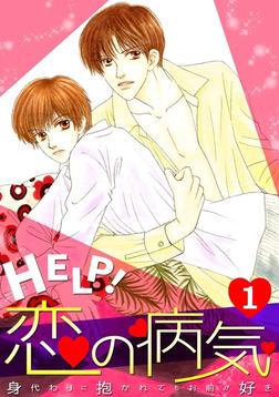 HELP!恋の病気~身代わりに抱かれてもお前が好き~(1)-電子書籍