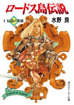 ロードス島伝説4 伝説の英雄-電子書籍