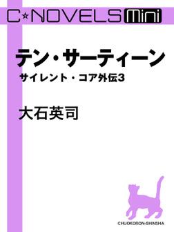 C★NOVELS Mini テン・サーティーン サイレント・コア外伝3-電子書籍