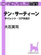 C★NOVELS Mini テン・サーティーン サイレント・コア外伝3