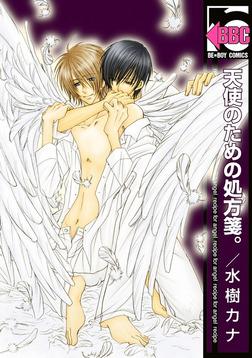 天使のための処方箋。-電子書籍