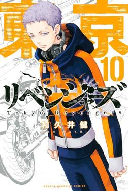 東京卍リベンジャーズ(10)-電子書籍