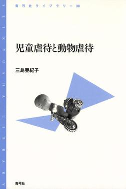 児童虐待と動物虐待-電子書籍