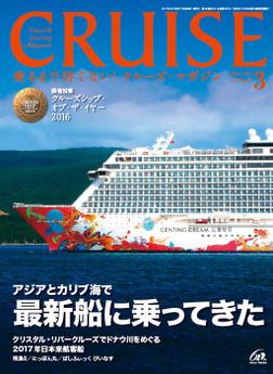 CRUISE(クルーズ)2017年3月号-電子書籍
