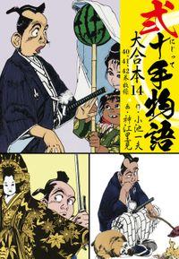 弐十手物語 大合本14(40.41.42巻)