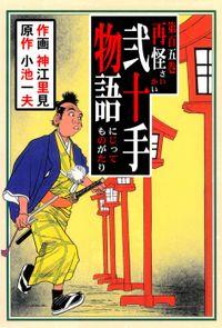 弐十手物語(105)