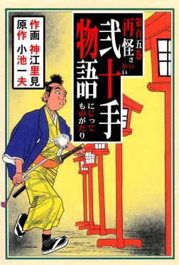 弐十手物語(105)-電子書籍