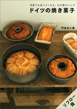 何度でも食べたくなる、わが家のレシピ ドイツの焼き菓子[リフロー版]-電子書籍