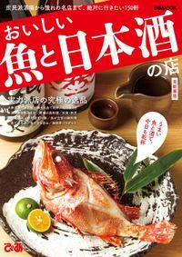 おいしい魚と日本酒の店首都圏版