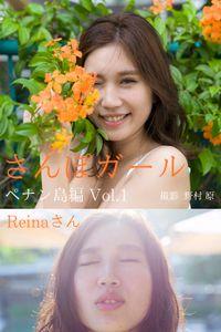 さんぽガール Reinaさん ペナン島編Vol.1