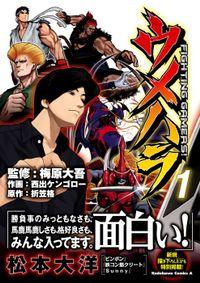 ウメハラ FIGHTING GAMERS!(角川コミックス・エース)