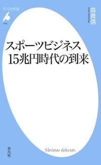 スポーツビジネス15兆円時代の到来(平凡社新書)