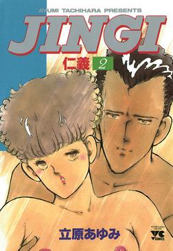 JINGI(仁義) 2-電子書籍