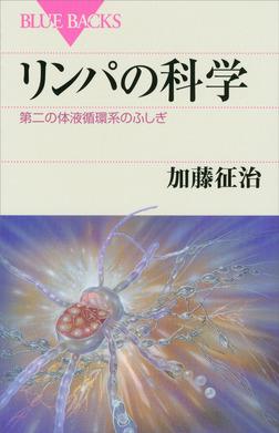 リンパの科学 第二の体液循環系のふしぎ-電子書籍
