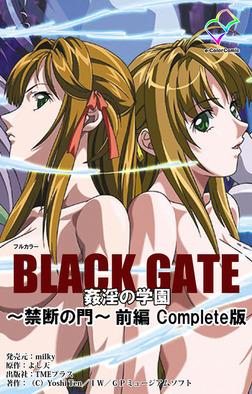 【フルカラー】BLACK GATE 姦淫の学園 ~禁断の門~ 前編 Complete版-電子書籍