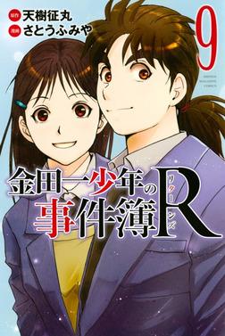 金田一少年の事件簿R(9)-電子書籍