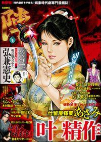 COMIC陣 Vol.1