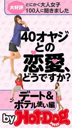 バイホットドッグプレス 40オヤジとの恋愛 デート&ホテル使い編 2014年 10/10号-電子書籍