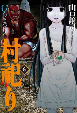 村祀り 6巻-電子書籍