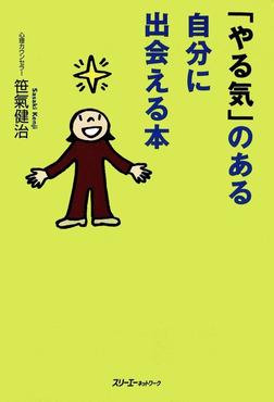 「やる気」のある自分に出会える本〈デジタル版〉-電子書籍